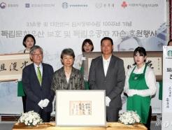 스타벅스, 문화재청에 도산 안창호 선생 친필휘호 기증
