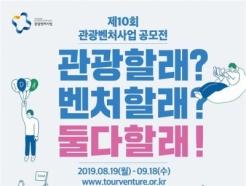 """""""관광혁신 창업 도와드려요""""…관광벤처사업 공모전 개최"""