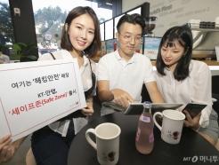 KT·안랩, 해킹 위험없는 매장 '세이프존' 서비스 출시