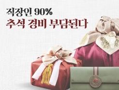 [사진] [그래픽뉴스] 직장인 90% 추석 경비 부담된다.