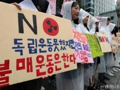 [MT리포트]반복되는 일제 불매운동의 역사…이번엔 '성공적(?)'