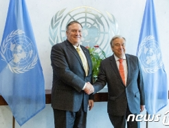 [사진] 유엔 사무총장과 악수하는 폼페이오