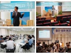 삼육보건대, '혁신과 부흥' 주제로 교직원협의회 진행