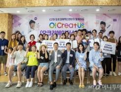 """CJ그룹 """"작은기업-크리에이터 매칭 상생 돕는다"""""""
