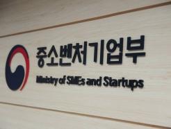 '빅3 신산업' 시스템반도체 육성 '中企 미래포럼' 개최
