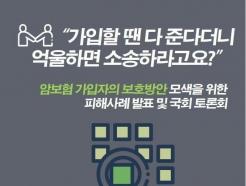 [오늘의 국회토론회-26일]암보험 가입자의 보호방안 모색을 위한 토론회