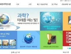 서울과학전시관, 서울 모든 초교에 부레옥잠 등 생물자료 지원
