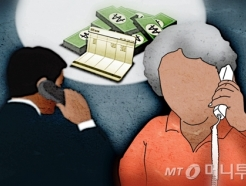[MT리포트]보이스피싱 막은 은행원들 '그때 그순간'
