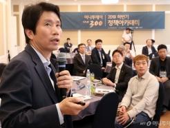 <strong>머니투데이</strong> 더300 정책아카데미 강연하는 이인영
