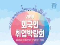 서울시-SBA, 18일 코엑스서 '2019 외국인 취업박람회' 개최