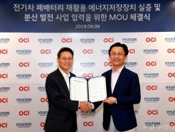 <strong>OCI</strong>-현대차, 폐 전기차배터리 ESS 재활용사업 협력