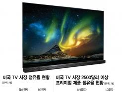 [MT리포트]日빈틈 찌른 삼성·LG…갈라파고스 함정 빠진 소니