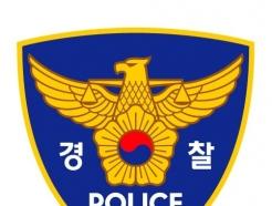 '조국 딸 학생부 유출' 한영외고 현장조사·시교육청 서버 압색