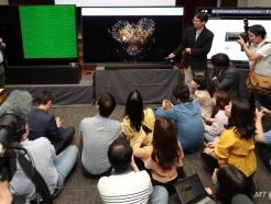 삼성전자 '8K 화질 설명회'
