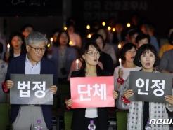 [사진] 법정 단체 인정 촉구하는 대한간호조무사협회