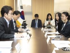 [사진] 청소년 기후활동가 만난 조명래 장관