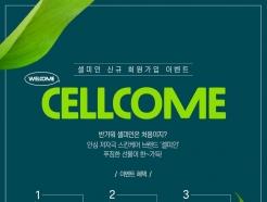 웰크론 화장품 '셀미인', 홈페이지 리뉴얼 신규가입 이벤트