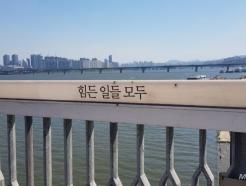 """""""자가용의 반대말은? 커용"""" 마포대교 '자살 예방 문구'라는데…"""