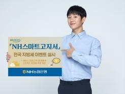 """농협銀 """"'NH스마트고지서'로 지방세 납부하면 커피 쏩니다"""""""