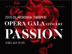 4인4색 국내최고 성악가와 함께하는 오페라 갈라콘서트
