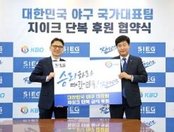 KBO, 지이크와 국가대표팀 단복 후원 협약 체결