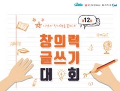 창의와탐구, 제12회 창의력 글쓰기 대회 개최