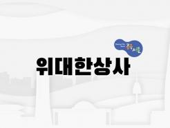 공유점포 플랫폼 '나누다키친' 서울시 '공유기업 인증'