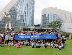 골프존뉴딘그룹, 임직원 가족초청행사 개최