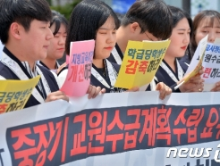 """""""교대 교육과정 개편해야""""…예비교사 1500명 거리로"""