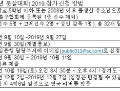 """""""리버풀 경기 보러가자""""…SC제일은행, 'SC유스컵' 신청기간 연장"""