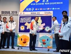 [사진] 박원순 시장 '전국체전 성공 기원'