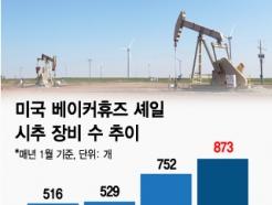 [MT리포트]OPEC도 벌벌 떤다…셰일, 대체 뭐길래?