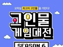 'e스포츠도 레트로 열풍'… <strong>아프리카TV</strong>, '고인물 게임대전 시즌6' 개최