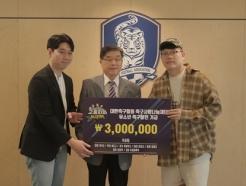 '고등피파 우승팀' 두치와뿌꾸, KFA에 상금 300만원 전달