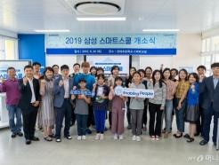 삼성 스마트기기로 교육격차 해소..16개 지원기관 선정