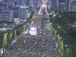 """'검찰개혁' 집회 주최측 """"10만 명 예상했는데 …역사적 사건"""""""