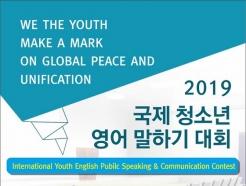 키즈스피치 마루지, '2019 국제 청소년 영어 말하기 대회' 주관