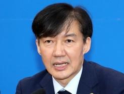 '조국수호검찰개혁' vs '조국구속' 계속되는 실검전쟁