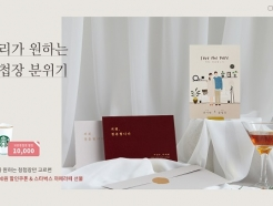 카드큐, '우리가 원하는 청첩장 분위기' 기획전·이벤트