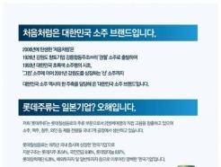 """'NO 재팬'에 속앓이한 기업들 """"침묵 대신 정면돌파"""""""