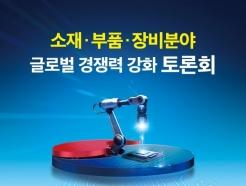 [오늘의 국회토론회-14일]소재·부품·장비 경쟁력 강화 토론회