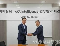 청담러닝, AKA와 AI 기술융합 교육사업 확장위한 협약