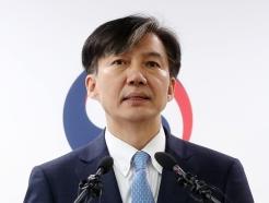 조국 '검찰 개혁 의지'