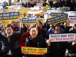 '불법 타다 투자한 SK기업 규탄대회'