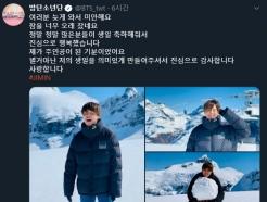 방탄소년단 지민, 팬들 '월드클래스'생일축하에