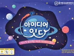 캠퍼스멘토, 창의력 교육 툴킷 '아이디어 잇다' 출시