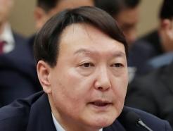 국감 답변하는 윤석열 검찰총장