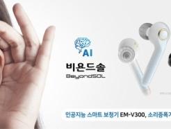 <strong>이엠텍</strong>, '가격+성능' 겸비한 스마트 보청기 출시