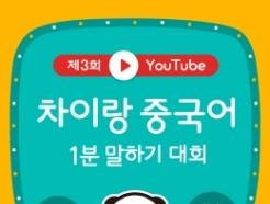 파고다, '차이랑 중국어 유튜브 1분 말하기 대회' 열어
