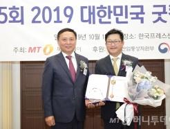 리맥스코리아·복음자리·한국생활건강·건명테크윈, '굿컴퍼니대상 3년 연속상' 수상